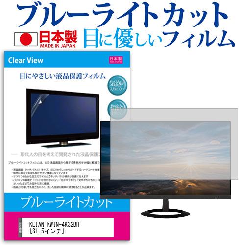 15日 ポイント10倍 KEIAN KWIN-4K32BH [31.5インチ] 機種で使える ブルーライトカット 反射防止 液晶保護フィルム 指紋防止 気泡レス加工 液晶フィルム メール便送料無料