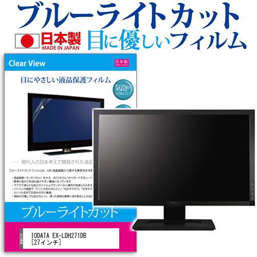 15日 ポイント10倍 IODATA EX-LDH271DB [27インチ] 機種で使える ブルーライトカット 反射防止 液晶保護フィルム 指紋防止 気泡レス加工 液晶フィルム メール便送料無料
