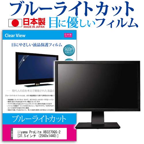 15日 ポイント10倍 iiyama ProLite XB3270QS-2 [31.5インチ (2560x1440)] 機種で使える ブルーライトカット 反射防止 液晶保護フィルム 指紋防止 気泡レス加工 液晶フィルム メール便送料無料