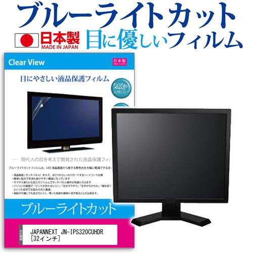 15日 ポイント10倍 JAPANNEXT JN-IPS320CUHDR [32インチ] 機種で使える ブルーライトカット 反射防止 液晶保護フィルム 指紋防止 気泡レス加工 液晶フィルム メール便送料無料