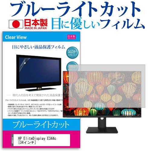 15日 ポイント10倍 HP EliteDisplay E344c [34インチ] 機種で使える ブルーライトカット 反射防止 液晶保護フィルム 指紋防止 気泡レス加工 液晶フィルム メール便送料無料