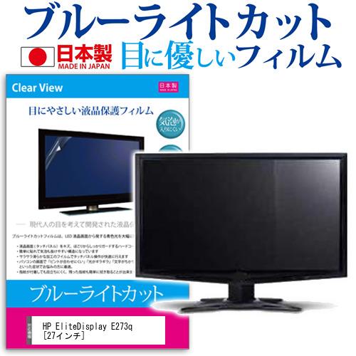 15日 ポイント10倍 HP EliteDisplay E273q [27インチ] 機種で使える ブルーライトカット 反射防止 液晶保護フィルム 指紋防止 気泡レス加工 液晶フィルム メール便送料無料