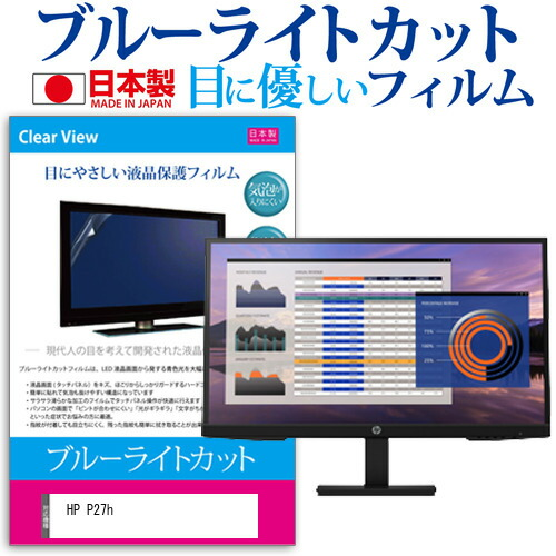 HP P27h [27インチ] 機種で使える ブルーライトカット 反射防止 液晶保護フィルム 指紋防止 気泡レス加工 液晶フィルム メール便送料無料