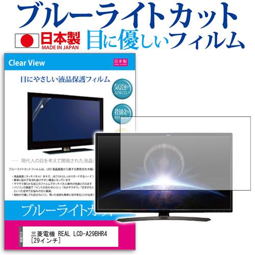 三菱電機 REAL LCD-A29BHR4[29インチ]ブルーライトカット 反射防止 液晶保護フィルム 指紋防止 気泡レス加工 画面保護 メール便なら送料無料