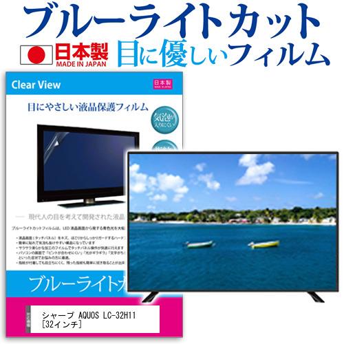 シャープ AQUOS LC-32H11 [32インチ] ブルーライトカット 日本製 反射防止 液晶保護フィルム 指紋防止 気泡レス加工 画面保護 メール便送料無料