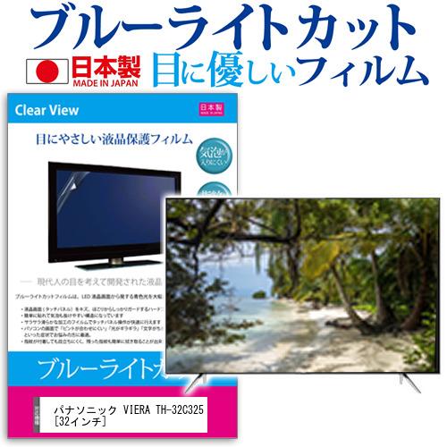 パナソニック VIERA TH-32C325[32インチ]ブルーライトカット 反射防止 液晶保護フィルム 指紋防止 気泡レス加工 画面保護 メール便なら送料無料