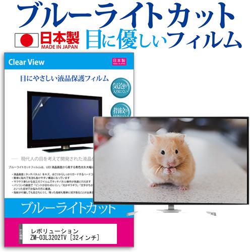 レボリューション ZM-03L3202TV [32インチ] 機種で使える ブルーライトカット 日本製 反射防止 液晶保護フィルム 指紋防止 気泡レス加工 画面保護 メール便送料無料