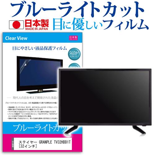 ステイヤー GRANPLE TV32HDD1T[32インチ]機種で使える ブルーライトカット 反射防止 液晶保護フィルム 指紋防止 気泡レス加工 画面保護 メール便なら送料無料