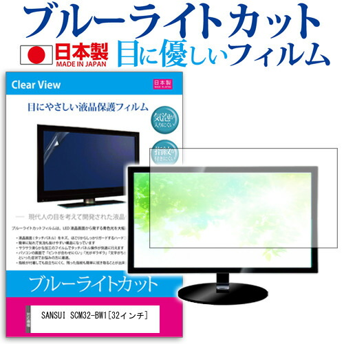SANSUI SCM32-BW1[32インチ]機種で使える ブルーライトカット 反射防止 液晶保護フィルム 指紋防止 気泡レス加工 画面保護 メール便なら送料無料