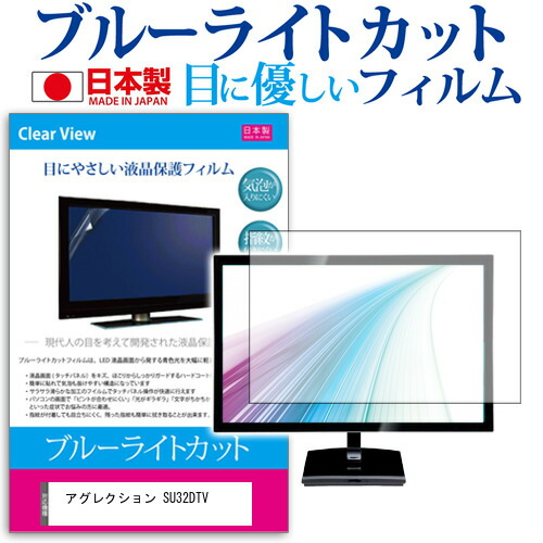 アグレクション SU32DTV [32インチ] 機種で使える ブルーライトカット 日本製 反射防止 液晶保護フィルム 指紋防止 気泡レス加工 画面保護 メール便送料無料