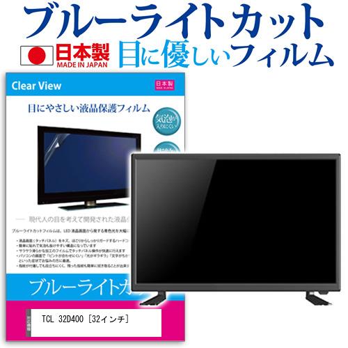 TCL 32D400 [32インチ] 機種で使える ブルーライトカット 日本製 反射防止 液晶保護フィルム 指紋防止 気泡レス加工 画面保護 メール便送料無料
