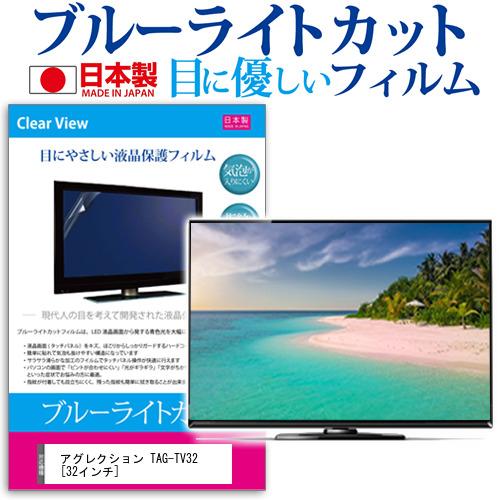 アグレクション TAG-TV32 ブルーライトカット 液晶保護 フィルム 32インチ 機種で使える メール便送料無料 気泡レス加工 指紋防止 画面保護 お得なキャンペーンを実施中 液晶保護フィルム 爆買いセール 反射防止