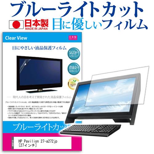 HP Pavilion 27 [27インチ] 機種で使える ブルーライトカット 日本製 反射防止 液晶保護フィルム 指紋防止 気泡レス加工 液晶フィルム メール便送料無料