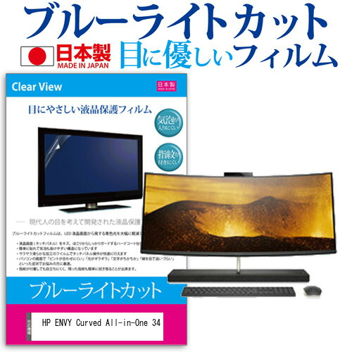 HP ENVY Curved All-in-One 34 [34インチ] 機種で使える ブルーライトカット 日本製 反射防止 液晶保護フィルム 指紋防止 気泡レス加工 液晶フィルム メール便送料無料