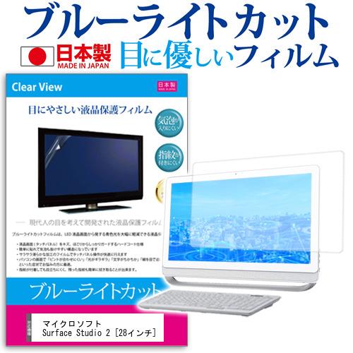 15日 ポイント10倍 マイクロソフト Surface Studio 2 [28インチ] 機種で使える ブルーライトカット 日本製 反射防止 液晶保護フィルム 指紋防止 気泡レス加工 液晶フィルム メール便送料無料