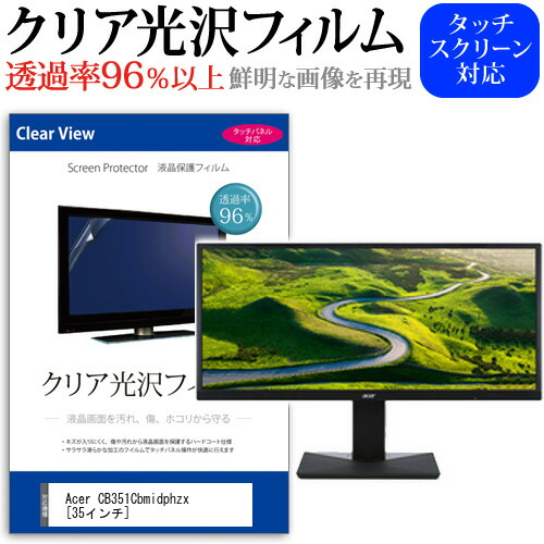 Acer CB351Cbmidphzx [35インチ] 機種で使える 透過率96% クリア光沢 液晶保護 フィルム 保護フィルム メール便送料無料