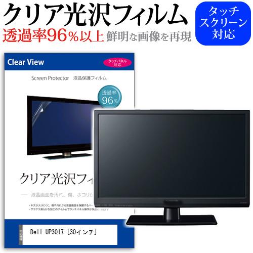 Dell UP3017[30インチ]透過率96% クリア光沢 液晶保護 フィルム 保護フィルム メール便なら送料無料