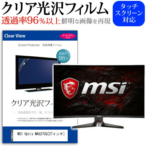 96% of transmissivity to be usable with MSI Optix MAG27CQ [27 inches] model  clear luster liquid crystal protection film protection film