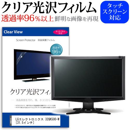 LGエレクトロニクス 32QK500-W [31.5インチ] 機種で使える 透過率96% クリア光沢 液晶保護 フィルム 保護フィルム メール便送料無料