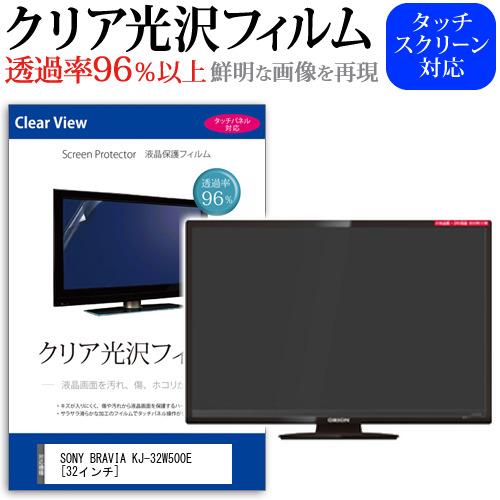 SONY BRAVIA KJ-32W500E [32インチ] 機種で使える 透過率96% クリア光沢 液晶保護 フィルム 液晶TV 保護フィルム メール便送料無料