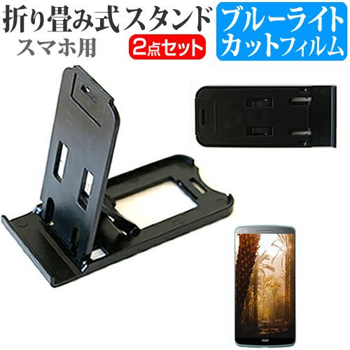 HUAWEI nova 5T [6.26インチ] 機種で使える 専用 折り畳み式 スマホスタンド 黒 と ブルーライトカット 液晶保護フィルム ポータブル スタンド メール便送料無料