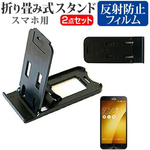 ASUS ZenFone 2 ZE551ML-GD32S4 SIMフリー [5.5インチ] 名刺より小さい! 折り畳み式 スマホスタンド 黒 と 反射防止 液晶保護フィルム ポータブル スタンド 保護シート メール便送料無料