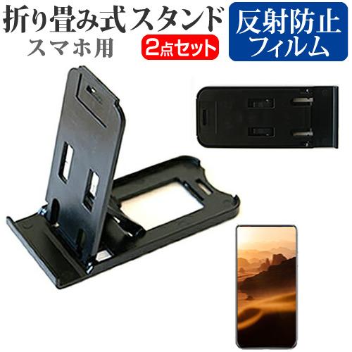 ASUS ROG Phone II [6.59インチ] 機種で使える 名刺より小さい! 折り畳み式 スマホスタンド 黒 と 反射防止 液晶保護フィルム ポータブル スタンド メール便送料無料