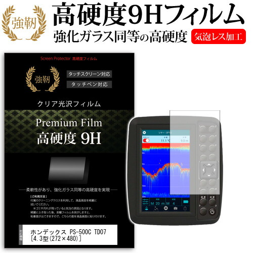 ホンデックス PS-500C TD07 [4.3型(272×480)] 機種で使える 強化ガラス と 同等の 高硬度9H フィルム 魚群探知機用 液晶保護フィルム メール便送料無料