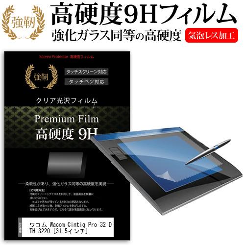ワコム Wacom Cintiq Pro 32 DTH-3220 [31.5インチ] 機種用 強化 ガラスフィルム と 同等の 高硬度9H フィルム ペンタブレット用フィルム メール便送料無料