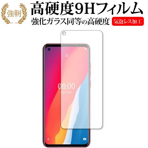 Ulefone Note 11P 硬度9H Ulefone Note 11P 専用 強化ガラス と 同等の 高硬度9H 保護フィルム メール便送料無料