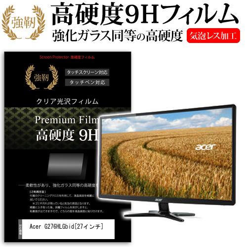 Acer G276HLGbid[27インチ]強化ガラス と 同等の 高硬度9H フィルム 液晶保護フィルム メール便なら送料無料