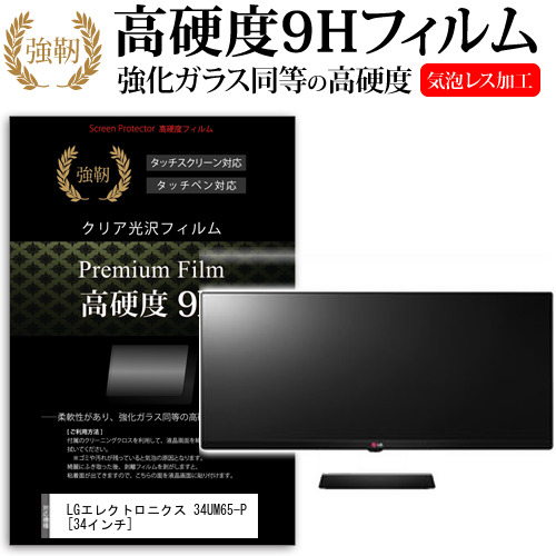 LGエレクトロニクス 34UM65-P[34インチ]強化ガラス と 同等の 高硬度9H フィルム 液晶保護フィルム メール便なら送料無料