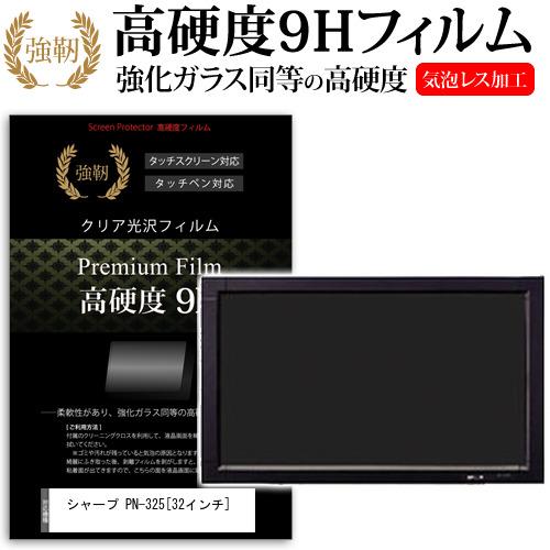 シャープ フィルム PN-325[32インチ]強化ガラス と と 同等の 高硬度9H フィルム 液晶保護フィルム 同等の メール便なら送料無料, キタカミシ:415665ce --- data.gd.no