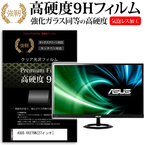 ASUS VX279N[27インチ]強化ガラス と 同等の 高硬度9H フィルム 液晶保護フィルム メール便なら送料無料