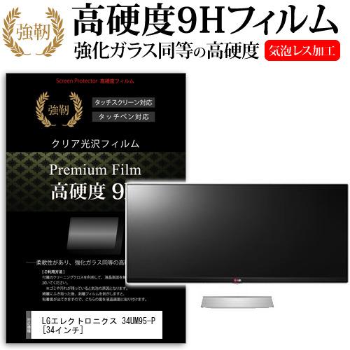 LGエレクトロニクス 34UM95-P[34インチ]強化ガラス と 同等の 高硬度9H フィルム 液晶保護フィルム メール便なら送料無料