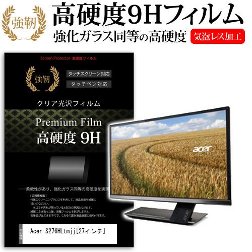 Acer S276HLtmjj[27インチ]強化ガラス と 同等の 高硬度9H フィルム 液晶保護フィルム メール便なら送料無料