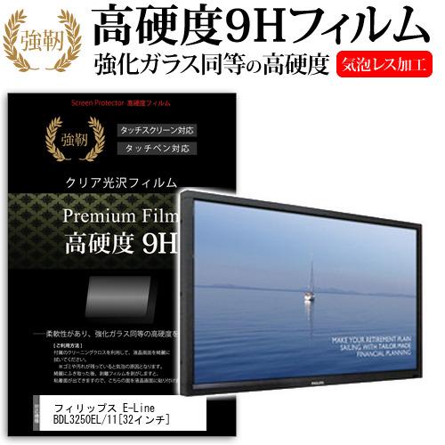 フィリップス E-Line BDL3250EL/11[32インチ]強化ガラス と 同等の 高硬度9H フィルム 液晶保護フィルム メール便なら送料無料