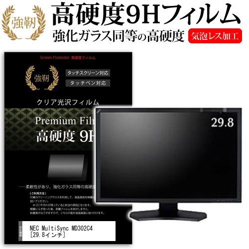 NEC MultiSync MD302C4[29.8インチ]強化ガラス と 同等の 高硬度9H フィルム 液晶保護フィルム メール便なら送料無料