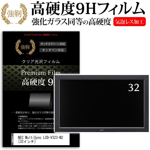 NEC MultiSync LCD-V323-N2[32インチ]強化ガラス と と 高硬度9H 同等の 高硬度9H NEC フィルム 液晶保護フィルム メール便なら送料無料, 白河市:5ff7646a --- data.gd.no