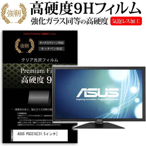 ASUS PQ321Q[31.5インチ]強化ガラス と 同等の 高硬度9H フィルム 液晶保護フィルム メール便なら送料無料