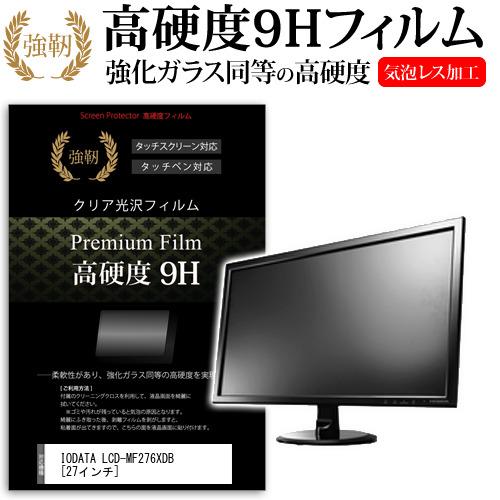 IODATA LCD-MF276XDB[27インチ]強化ガラス と 同等の 高硬度9H フィルム 液晶保護フィルム メール便なら送料無料