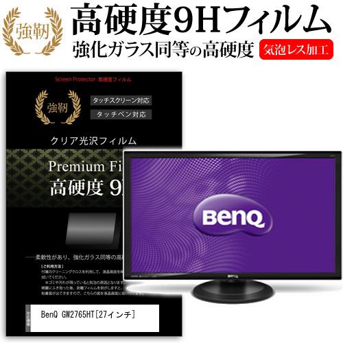 BenQ GW2765HT[27インチ]強化ガラス と 同等の 高硬度9H フィルム 液晶保護フィルム メール便なら送料無料
