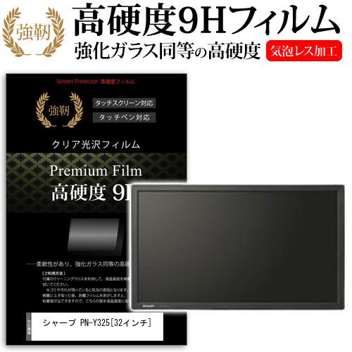 シャープ PN-Y325[32インチ]強化ガラス と 同等の 高硬度9H フィルム 液晶保護フィルム メール便なら送料無料