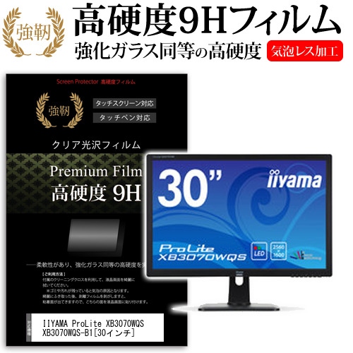 IIYAMA ProLite XB3070WQS XB3070WQS XB3070WQS-B1[30インチ]強化ガラス と 同等の と 高硬度9H フィルム IIYAMA 液晶保護フィルム メール便なら送料無料, バッグ通販 クロスチャーム:6ac6fe8a --- data.gd.no
