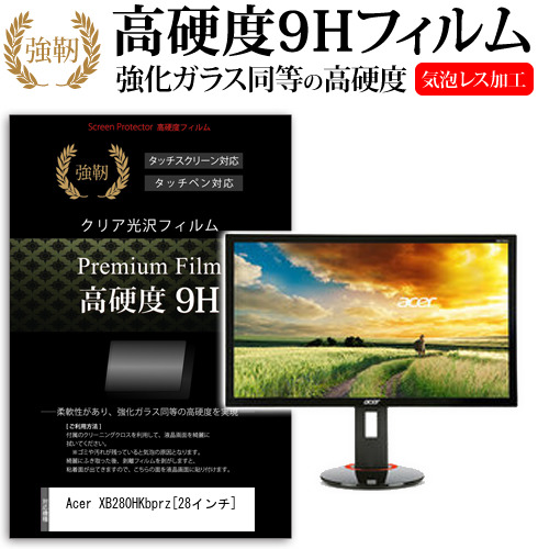 Acer XB280HKbprz[28インチ]強化ガラス と 同等の 高硬度9H フィルム 液晶保護フィルム メール便なら送料無料