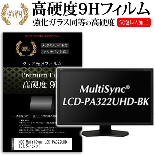 NEC MultiSync LCD-PA322UHD[31.5インチ]強化ガラス と 同等の 高硬度9H フィルム 液晶保護フィルム メール便なら送料無料