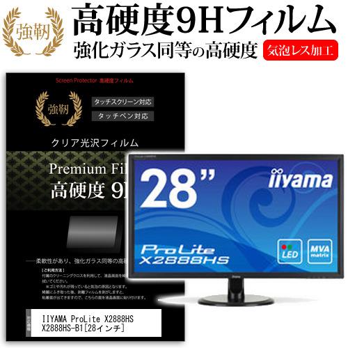 IIYAMA ProLite X2888HS X2888HS-B1[28インチ]強化ガラス と 同等の 高硬度9H フィルム 液晶保護フィルム メール便なら送料無料