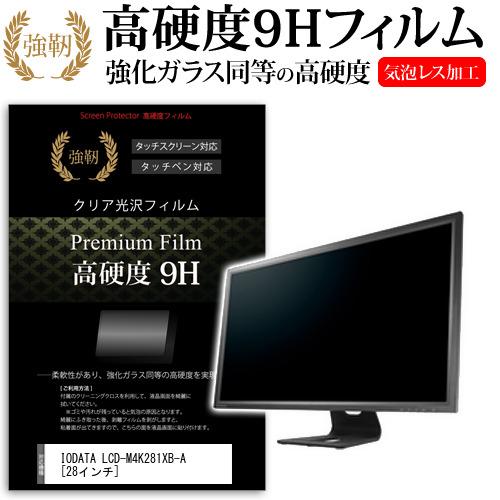IODATA LCD-M4K281XB-A[28インチ]強化ガラス と 同等の 高硬度9H フィルム 液晶保護フィルム メール便なら送料無料