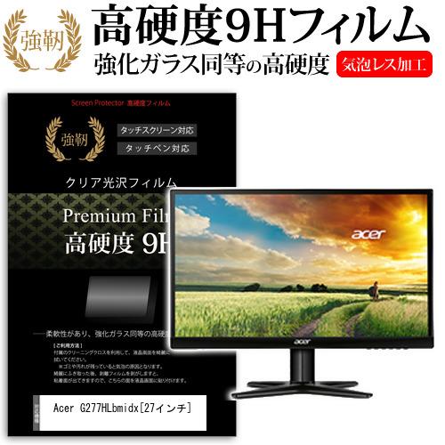 Acer G277HLbmidx[27インチ]強化ガラス と 同等の 高硬度9H フィルム 液晶保護フィルム メール便なら送料無料