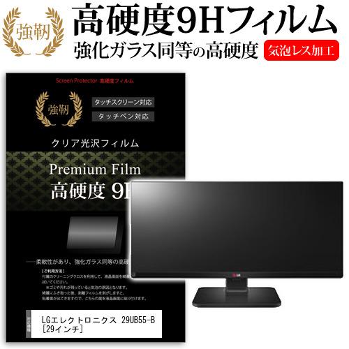 LGエレクトロニクス 29UB55-B[29インチ]強化ガラス と 同等の 高硬度9H フィルム 液晶保護フィルム メール便なら送料無料